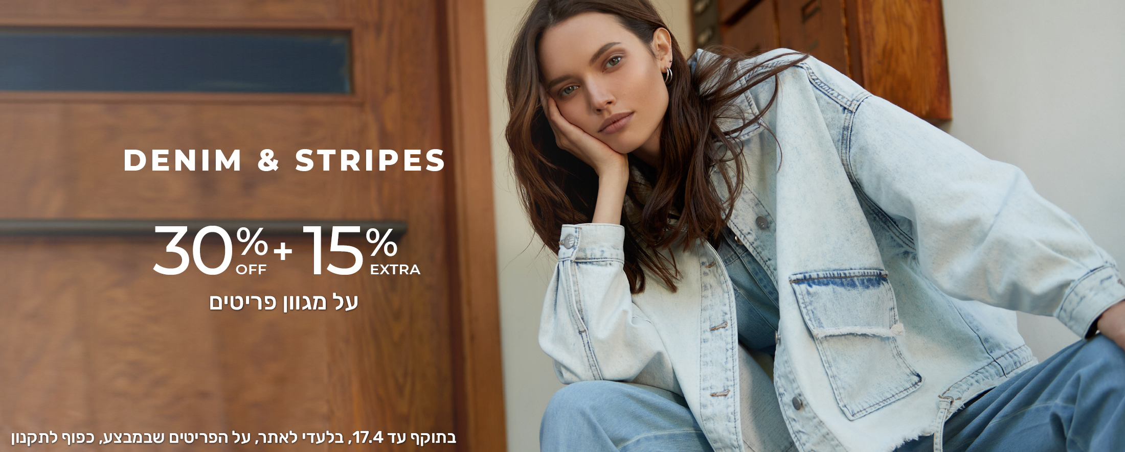 DENIM AND STRIPES 30%+15%