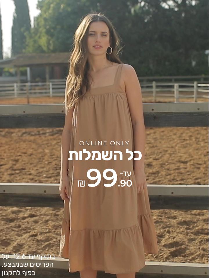 כל השמלות עד 99.90