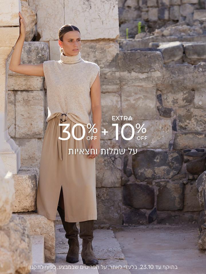 שמלות וחצאיות 30% הנחה + 10% אקסטרה
