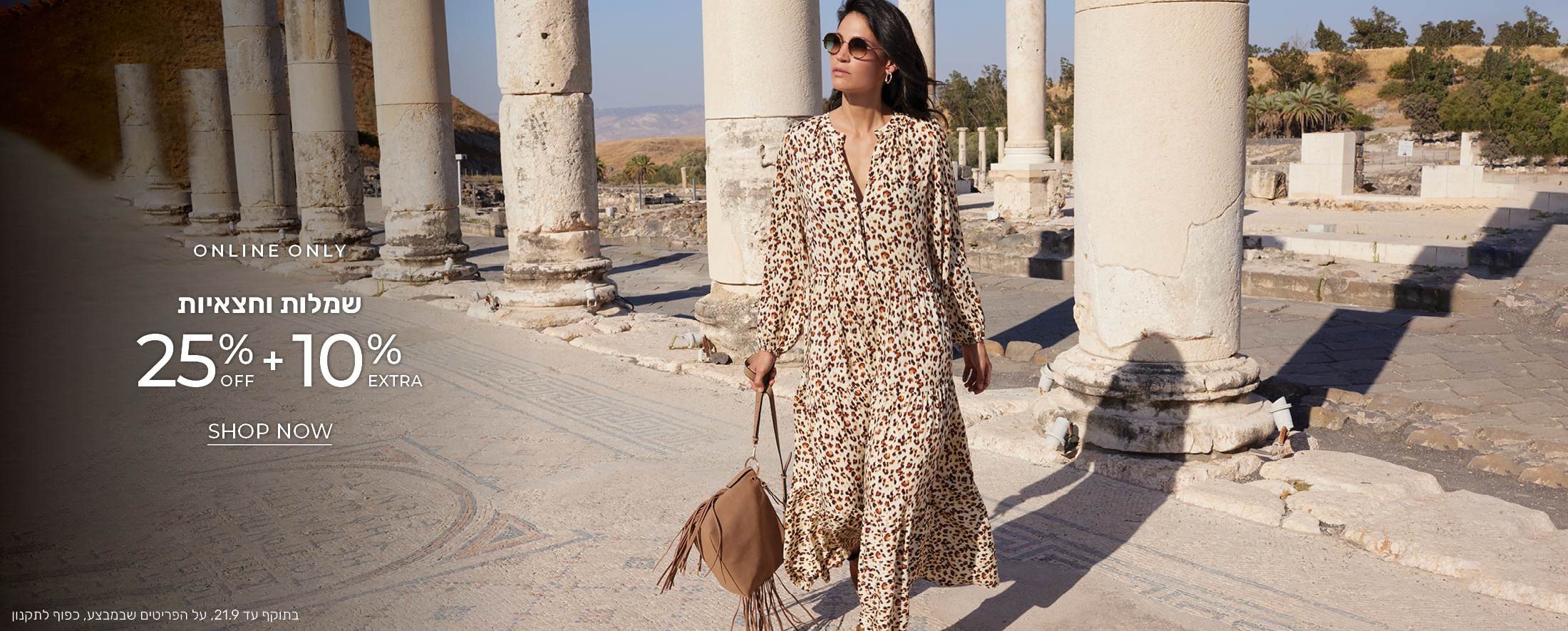 שמלות וחצאיות 25% הנחה + 10% אקסטרה