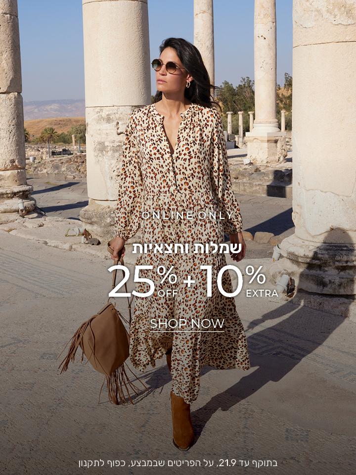 מבצע שמלות וחצאיות  ב25% הנחה + 10% אקסטרה