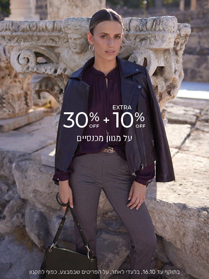 מגוון מכנסיים 30% הנחה + 10% אקסטרה