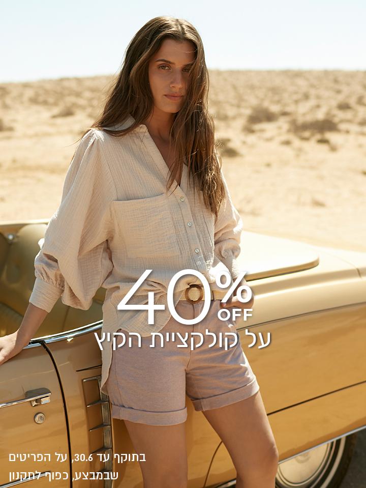 40% הנחה על קולקציית קיץ