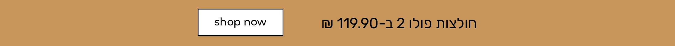 חולצות פולו 2 ב119.9