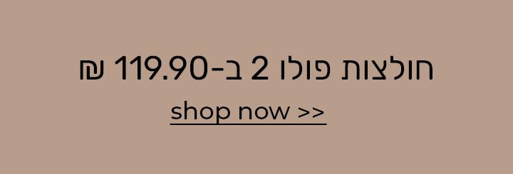 חולצות פולו 2 ב119.90