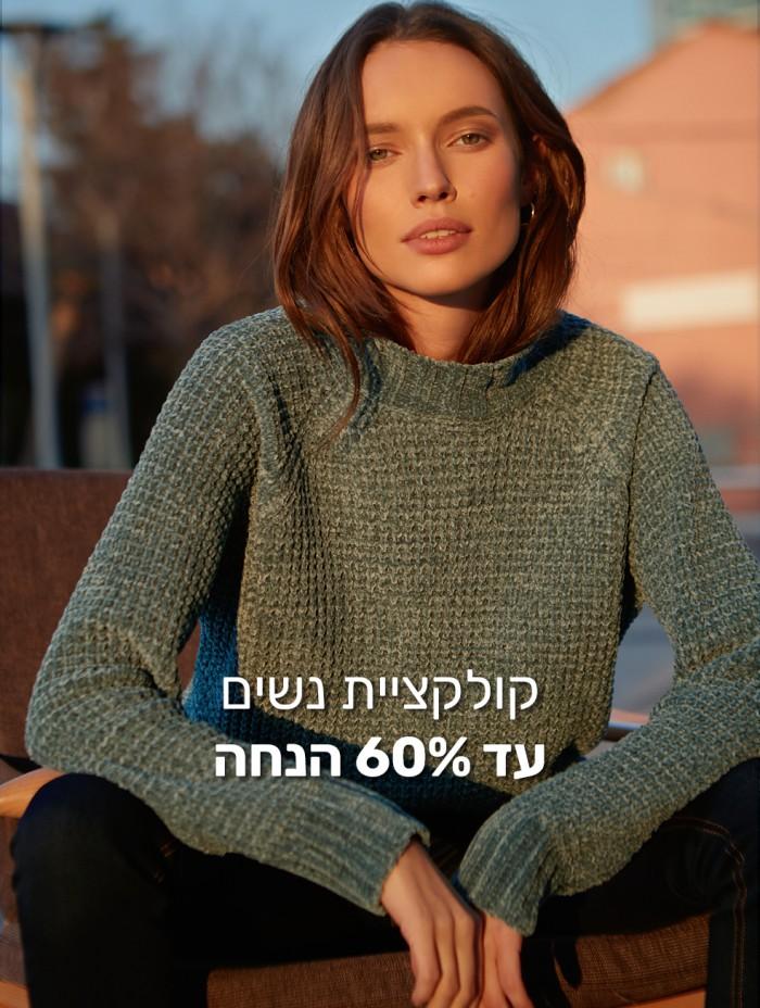 עד 60% הנחה על קולקציית נשים
